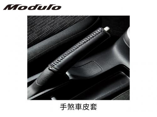 FIT MODULO SIDE BRAKE COVER 手煞車皮套 FIT GK 2014-