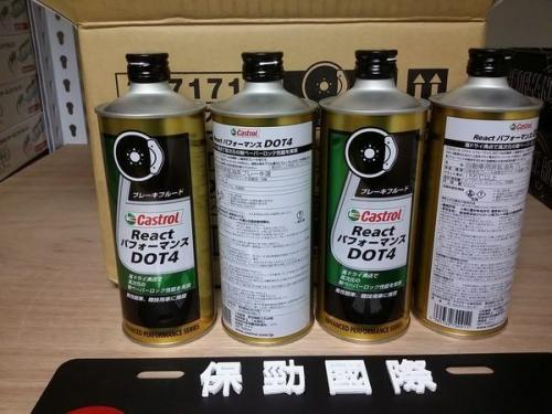 CASTROL BRAKE FLUID REACT PERFORMANCE(0.5L) DOT4 煞車油