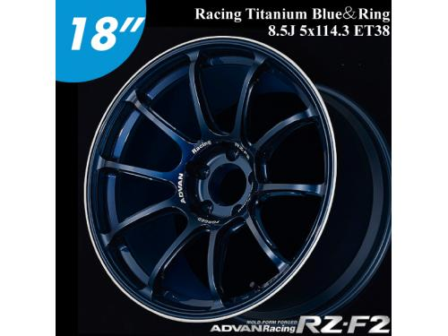 "ADVAN RACING RZ-F2 18"" 8.5J 5x114.3 ET38 鋁圈 TBR(深藍)"