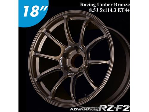 "ADVAN RACING RZ-F2 18"" 8.5J 5x114.3 ET44 鋁圈 RUB(古銅)"