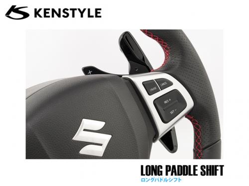 KENSTYLE LONGER PADDLE SHIFT 加長排檔撥片 SUZUKI SWIFT SPORT 2018-