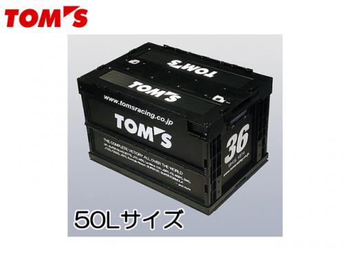 TOM'S FOLDING CONTAINER 摺疊箱(50L)