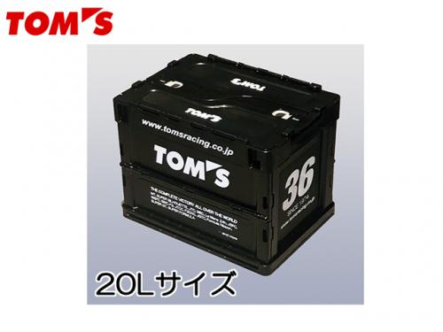 TOM'S FOLDING CONTAINER 摺疊箱(20L)