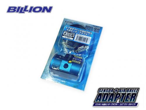 BILLION WATER SENSOR ADAPTER 水三通(水溫SENSOR-38mm) SUBARU車系