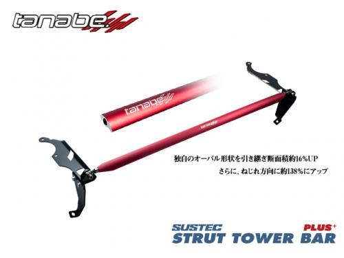TANABE SUSTEC TOWER BAR PLUS 引擎室拉桿 HONDA CIVIC TYPE R FK8 2017-
