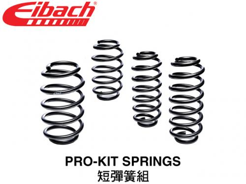 EIBACH PRO-KIT SPRINGS 短彈簧組 FORD MONDEO WAGON 2018-