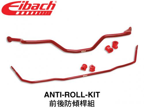 EIBACH ANTI-ROLL-KIT 前後防傾桿組 ALFA ROMEO 147 2001-2010