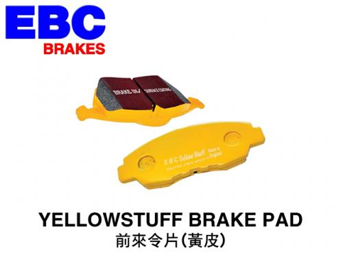 EBC YELLOWSTUFF BRAKE PAD FRONT 前來令片(黃皮) AUDI S3 2014-
