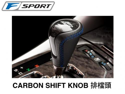 F SPORT CARBON SHIFT KNOB 排檔頭