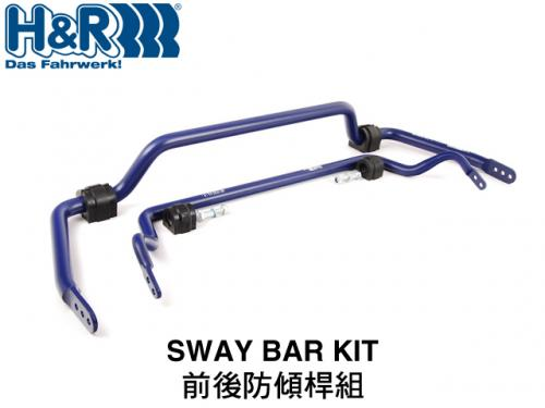 H&R SWAY BAR KIT 前後防傾桿組 VW T5 MULTIVAN 2012-