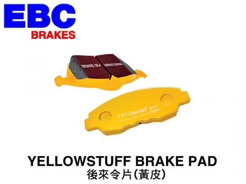 EBC YELLOWSTUFF BRAKE PAD REAR 後來令片(黃皮) PORSCHE MACAN TURBO 2014-