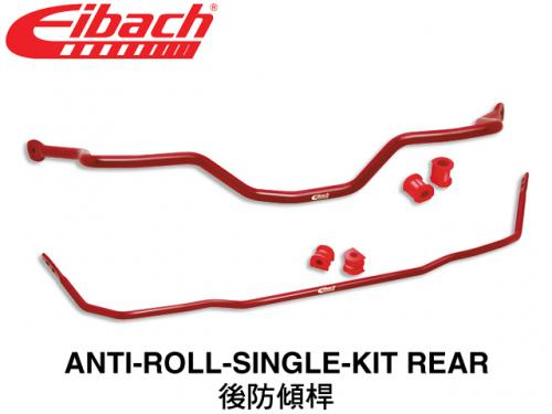 EIBACH ANTI-ROLL SINGLE KIT 後防傾桿 HONDA CIVIC FK8 TYPE-R 2017-