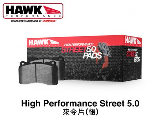 HAWK High Performance Street 5.0 (R) 來令片(後) HB803B.639 FORD MUSTANG 2.3 2015-