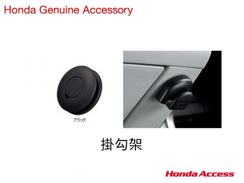 HONDA ACCESS MULTI HOOK 掛勾架