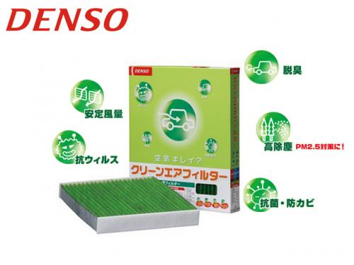 DENSO CLEAN AIR FILTER 日本冷氣濾芯 014535-3110 TOYOTA ALPHARD 2015-
