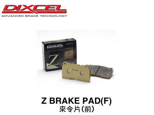 DIXCEL Z BRAKE PAD(F) 來令片(前) MERCEDES-BENZ W213 E63 AMG 4MATIC 2017-