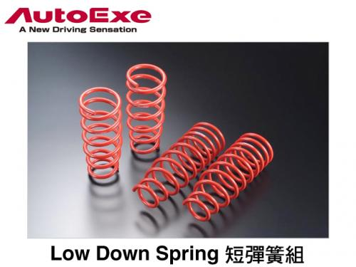 AUTOEXE LOW DOWN SPRING 短彈簧組 MAZDA CX-3 2016-