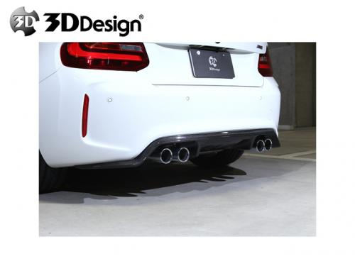 3DDesign CARBON 後下擾流 TYPE 1 BMW F87 M2 2015-