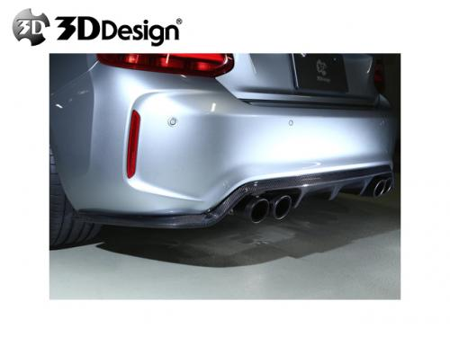 3DDesign CARBON 後下擾流 TYPE 2 BMW F87 M2 2015-